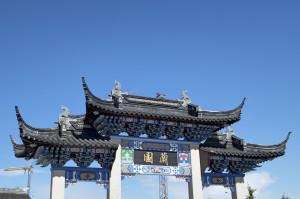 Chinese Garden2